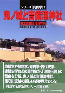 鬼ノ城と吉備津神社 - 「桃太郎の舞台」を科学する