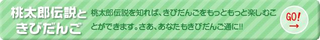 桃太郎伝説ときびだんご