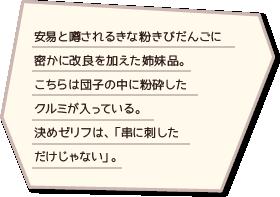 桃太郎紀行おだんご